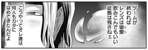 f:id:manga-diary:20190606124947p:plain