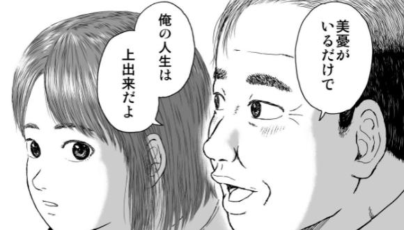 f:id:manga-diary:20190702072816p:plain