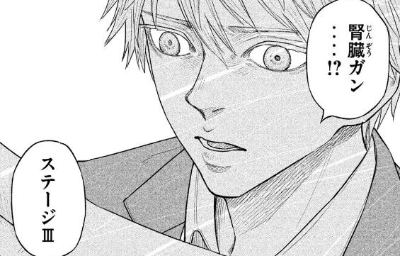 f:id:manga-diary:20190925172138p:plain