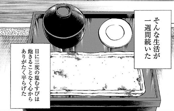 f:id:manga-diary:20191011233216p:plain