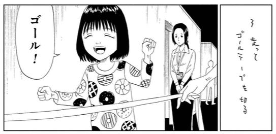 f:id:manga-diary:20191012142930p:plain