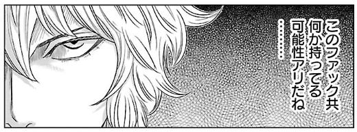 f:id:manga-diary:20191019222231p:plain