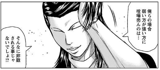 f:id:manga-diary:20191020232830p:plain