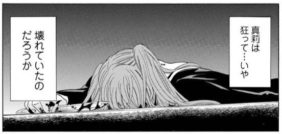f:id:manga-diary:20191025153416p:plain