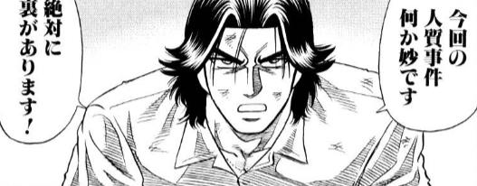 f:id:manga-diary:20191025162709p:plain