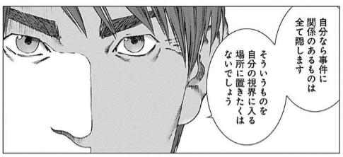 f:id:manga-diary:20191108163947p:plain