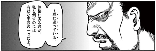 f:id:manga-diary:20191209224351p:plain