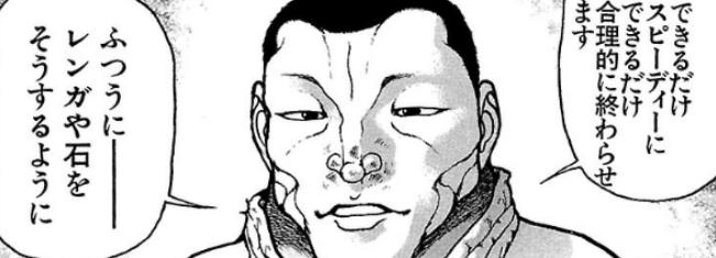 f:id:manga-diary:20200110193410p:plain