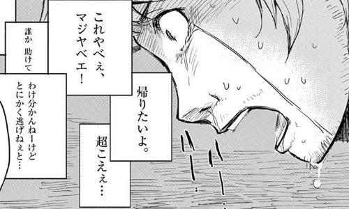 f:id:manga-diary:20200123184543p:plain