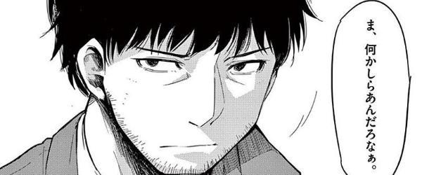 f:id:manga-diary:20200125012005p:plain