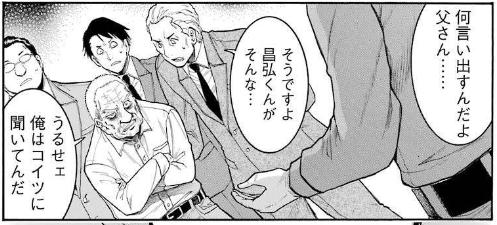 f:id:manga-diary:20200127175345p:plain