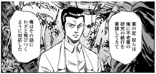 f:id:manga-diary:20200130194307p:plain