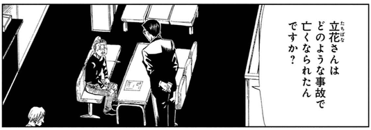 f:id:manga-diary:20200207091648p:plain