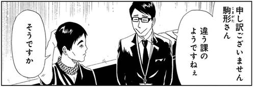 f:id:manga-diary:20200207092732p:plain