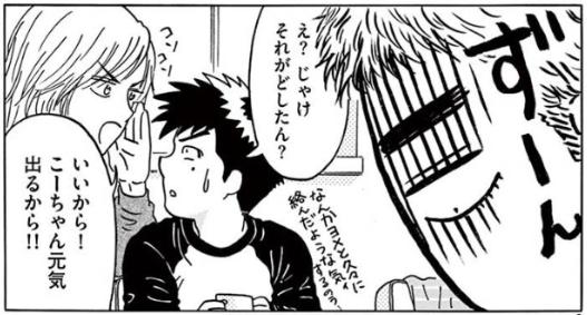 f:id:manga-diary:20200304172934p:plain