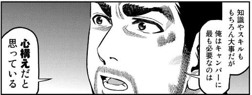f:id:manga-diary:20200325115505p:plain