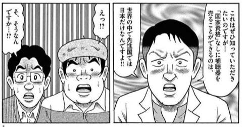 f:id:manga-diary:20200808083617p:plain