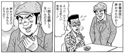 f:id:manga-diary:20200808231738p:plain