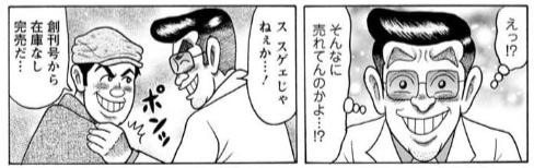 f:id:manga-diary:20200808232254p:plain