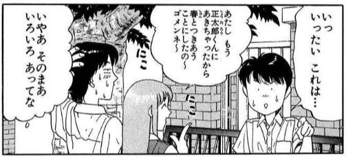 f:id:manga-diary:20200818000129p:plain