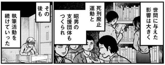 f:id:manga-diary:20200820234754p:plain