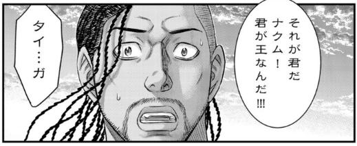 f:id:manga-diary:20200822082257p:plain