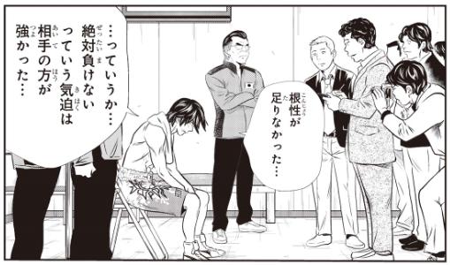 f:id:manga-diary:20200923222434p:plain