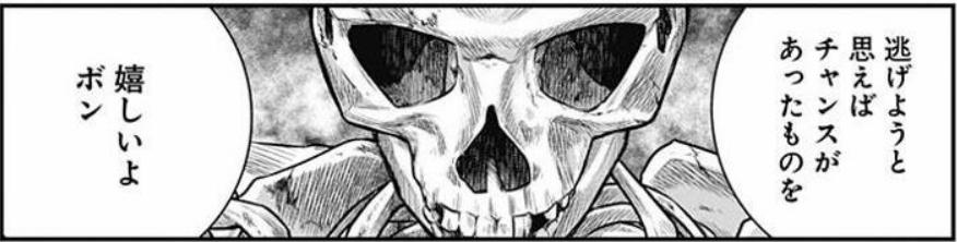 f:id:manga-diary:20201212231414p:plain