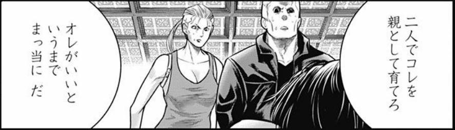 f:id:manga-diary:20201212233655p:plain