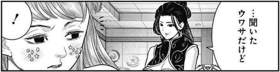 f:id:manga-diary:20201212235618p:plain