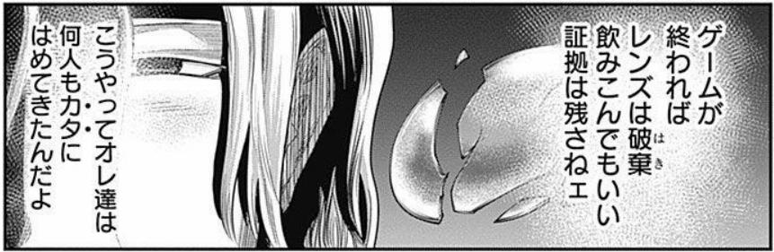 f:id:manga-diary:20201213001031p:plain