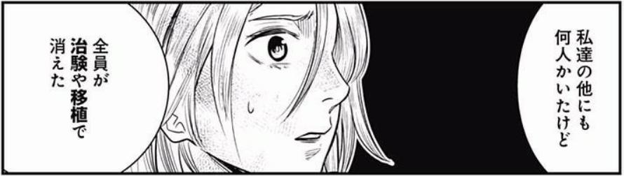 f:id:manga-diary:20201213004646p:plain