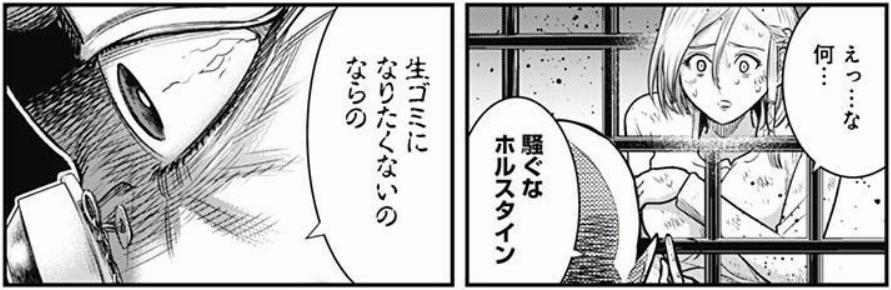 f:id:manga-diary:20201213004937p:plain
