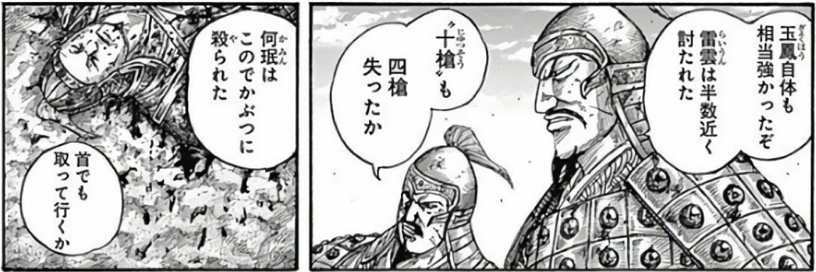 f:id:manga-diary:20201213231839p:plain