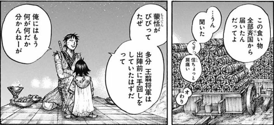 f:id:manga-diary:20201214204529p:plain