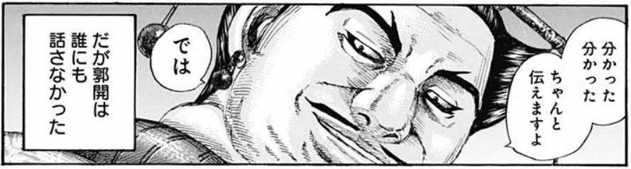 f:id:manga-diary:20201214204817p:plain