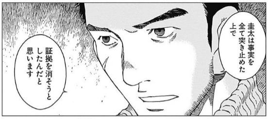f:id:manga-diary:20210111180728p:plain