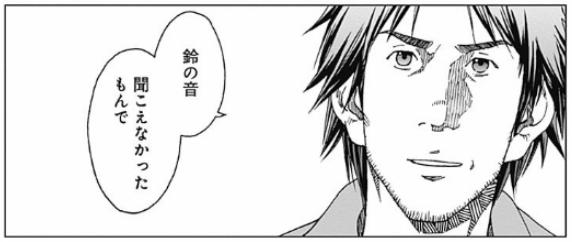 f:id:manga-diary:20210111193655p:plain