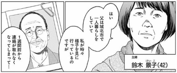 f:id:manga-diary:20210111193709p:plain