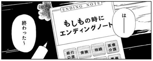 f:id:manga-diary:20210414134109p:plain