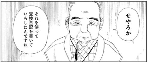 f:id:manga-diary:20210414134206p:plain