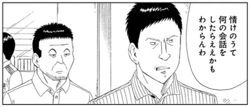 f:id:manga-diary:20210420152322p:plain