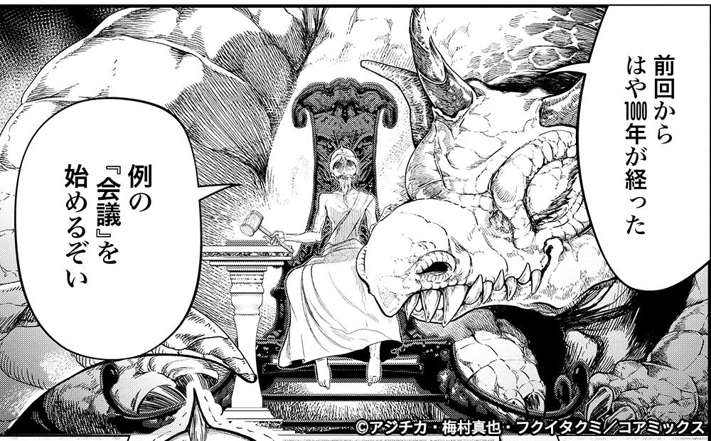 f:id:manga-diary:20210421101330j:plain