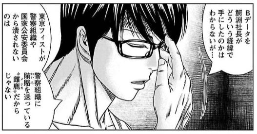 f:id:manga-diary:20210506020219p:plain