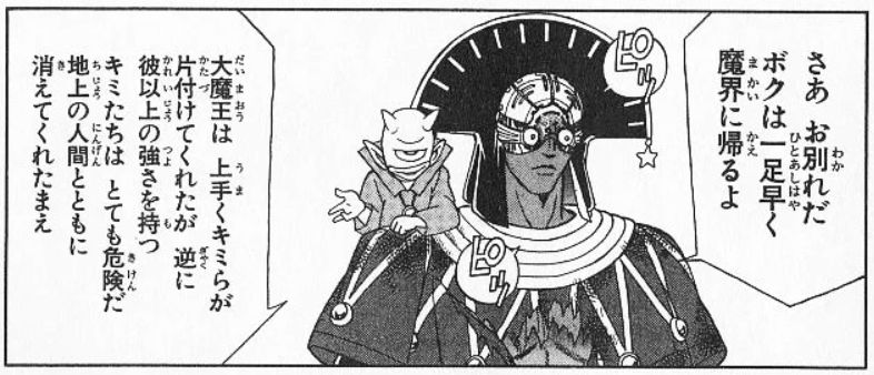 f:id:manga-diary:20210508215327p:plain