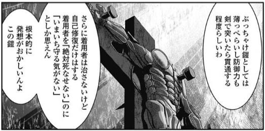 f:id:manga-diary:20210518031728p:plain