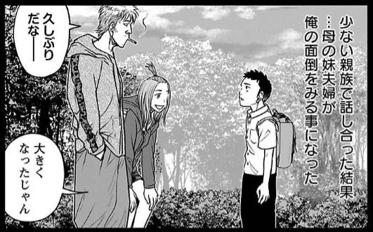 f:id:manga-diary:20210618091322p:plain