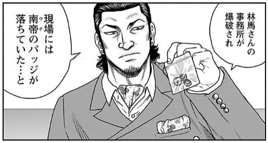 f:id:manga-diary:20210618174846p:plain