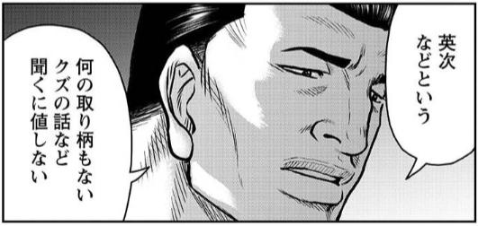 f:id:manga-diary:20210618192817p:plain