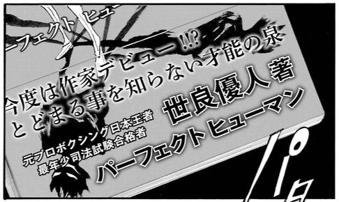 f:id:manga-diary:20210623150712p:plain